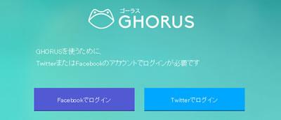 Twitter,Facebookでログイン