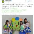 太田市広報ツイッター