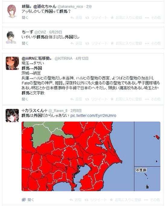 群馬を外国と言っているTwitterの画像