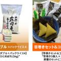 ふるさと納税:山形県の特産物画像