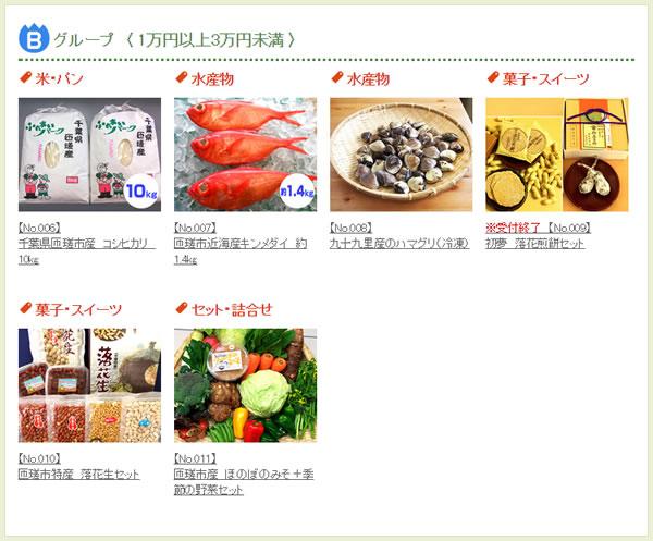 千葉県匝瑳市のふるさと納税特産物一覧画像
