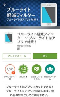 スマホアプリ:ブルーライト軽減フィルター