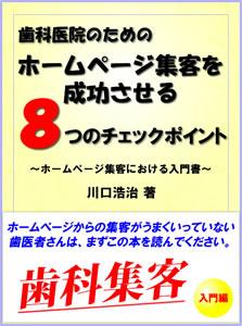 歯科医院様向けマーケティング書籍表紙