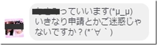 Facebookメッセージ1の画像