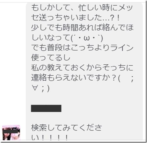 Facebookメッセージ2の画像