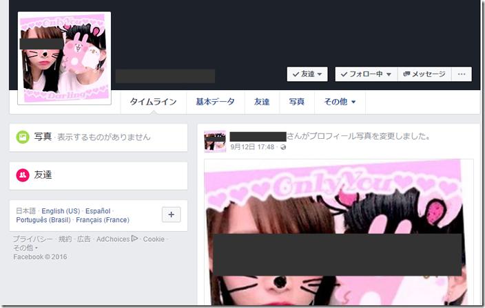 Facebook詐欺のタイムラインの画像