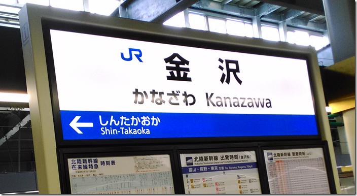 金沢駅の画像