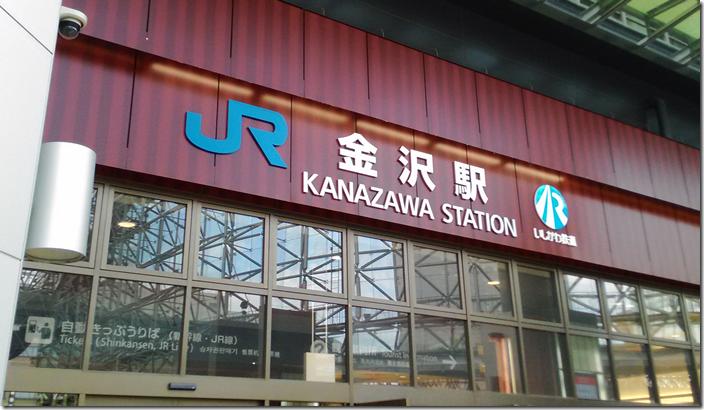 金沢駅の画像2