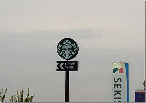 スタバの看板の画像