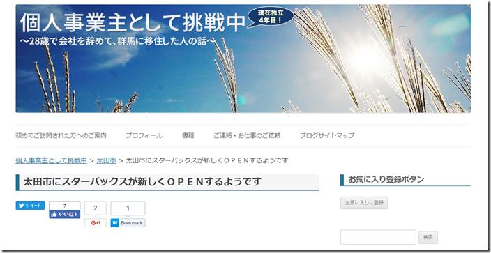 サイトが表示された画像