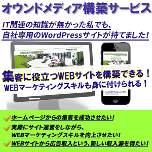 オウンドメディア構築サービス