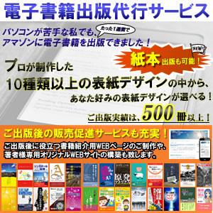 電子書籍出版代行サービス