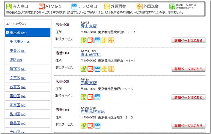 三菱ufj 店番 064