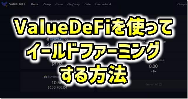 ValueDeFi2