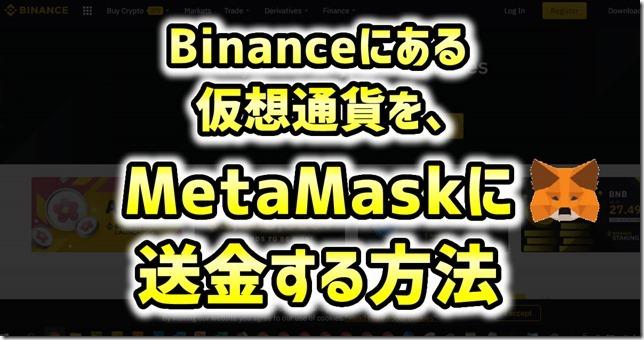 binance-to-metamask