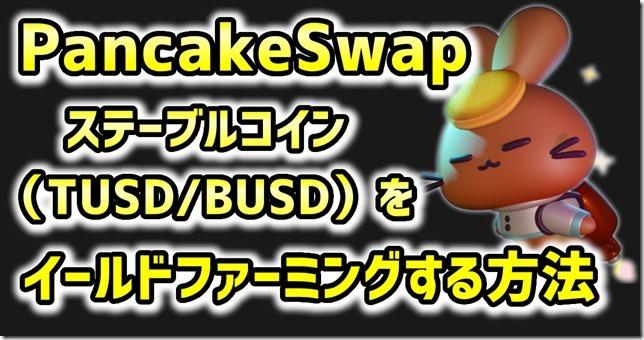 pancakeswap1