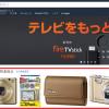 Amazonの閲覧履歴(表示履歴)を消す方法